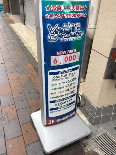 蒲田ピンサロ バーチャルジェネレーション