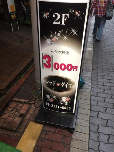 蒲田ピンサロ レッドダイヤ