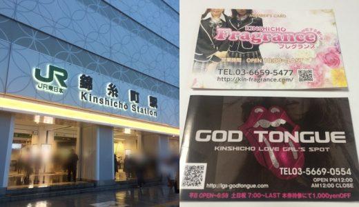 2020年「錦糸町」のおすすめピンサロ店はこの3つ!錦糸町の人気ピンサロ体験談