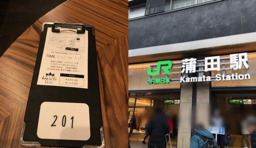 2021年「蒲田」のおすすめデリヘル店はこの3つ!蒲田の人気デリヘル体験談