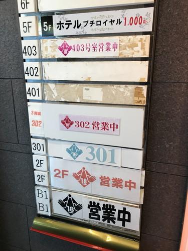 Mステージ五反田