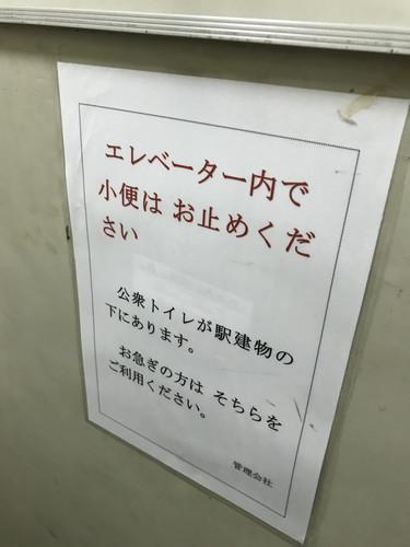 エレベーター禁止事項