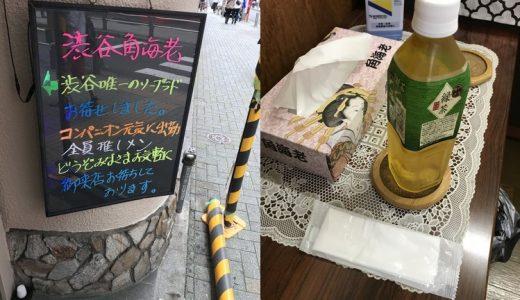 2021年「渋谷」にあるソープランドを矢口が全部回っておすすめ・人気店を紹介します