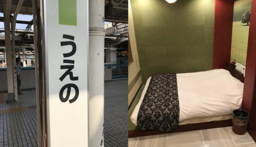 2020年「上野」のおすすめデリヘル店はこの5つ!上野の人気デリヘル体験談