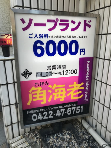 吉祥寺角海老ソープ