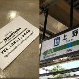 上野ソープランド体験談