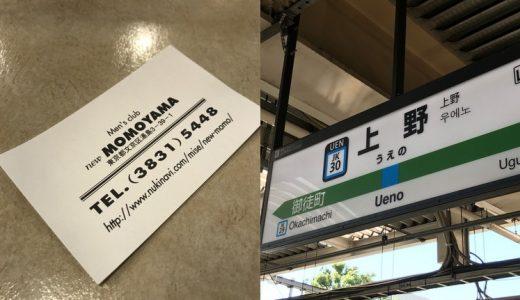 2021年「上野」にあるソープを矢口が全部回っておすすめ・人気店を紹介します