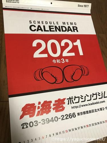 角海老カレンダー