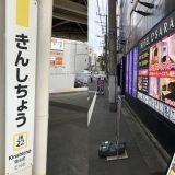 錦糸町リフレ体験談