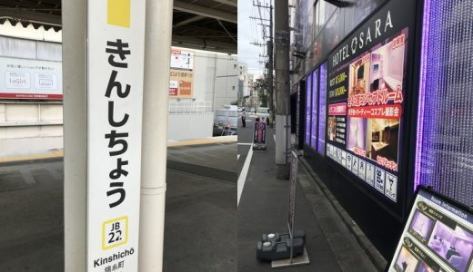 【体験レポ】「錦糸町」のJKリフレで実際に遊んできたのでレポします。秋葉原の人気・おすすめリフレ3選