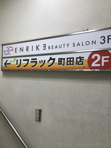 町田リフラック