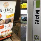 町田リフレ体験談