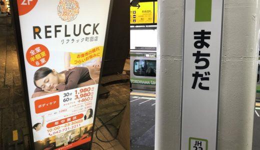 2021年「町田」にあるJKリフレを矢口が全部回っておすすめ・人気店を紹介します