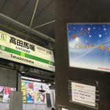 高田馬場リフレ体験談