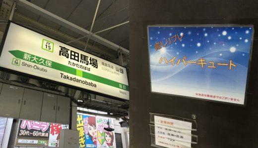 2021年「高田馬場」にあるJKリフレを矢口が全部回っておすすめ・人気店を紹介します