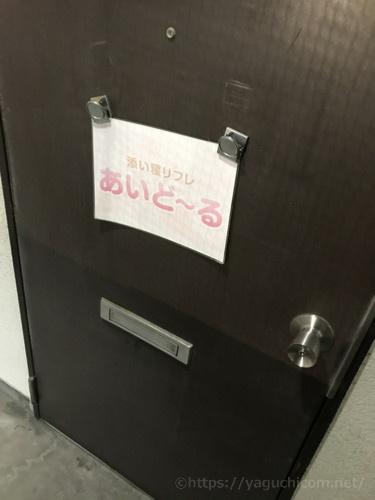 高田馬場リフレあいど~る